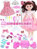 仿真嬰兒 會說話的智慧洋娃娃仿真女孩公主兒童玩具單個布長尾芭比翼鳥衣服igo 寶貝計畫