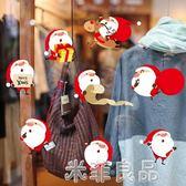 商場新年聖誕裝飾品聖誕老人墻貼畫聖誕節布置櫥窗貼玻璃貼紙 『米菲良品』
