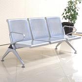 排椅三人位不銹鋼連排椅沙發候診椅輸液椅等候椅公共座椅機場椅 童趣潮品