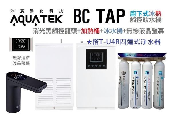 [沛宸AQUATEK]消光黑款BC TAP櫥下式冰熱飲水機+天淳T-U4R生飲過濾 *買就送3支濾芯 *含標準安裝