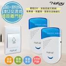 【NAKAY】1對2遠距離交流式無線門鈴(NDB-65)防疫/照護/訪客