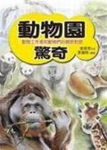 (二手書)動物園驚奇