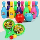 兒童保齡球乒乓球拍玩具套裝兒童球類玩具室內親子運動寶寶玩具【免運直出】