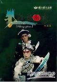 拍案京奇概論篇 戲曲藝術教育推廣教材(一書一DVD)