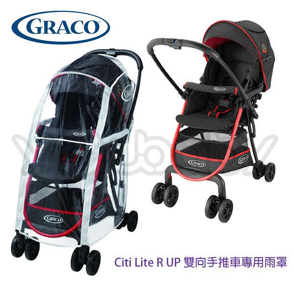 GRACO Citi Lite R UP /CitiACE 雙向手推車專用雨罩