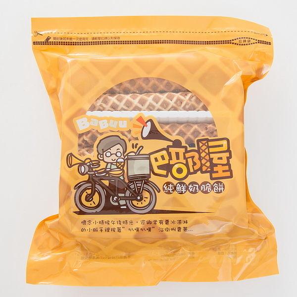 巴部屋工房-純鮮奶脆餅(原味)180g【僅限宅配】