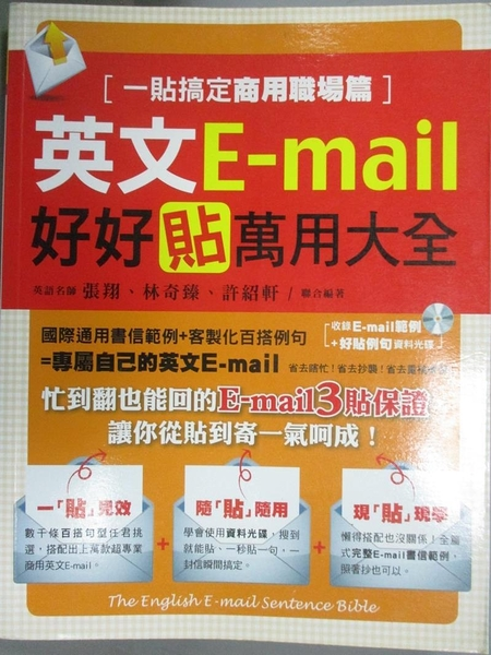 【書寶二手書T1/語言學習_PFN】英文E-mail好好貼萬用大全-一貼搞定商用職場篇(附資料光碟)_張翔
