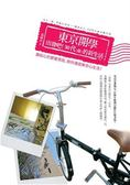 (二手書)東京開學