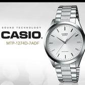 CASIO 時尚型男 MTP-1274D-7A/卡西歐/最佳禮物/MTP-1274D-7ADF 現貨+排單!