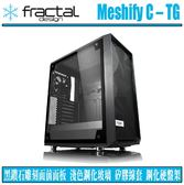 [地瓜球@] Fractal Design Meshify C TG 機殼 鋼化玻璃側板