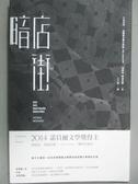 【書寶二手書T9/翻譯小說_KCV】暗店街_派屈克.莫迪亞諾