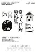 (二手書)當收入只夠填飽肚子:走向貧窮化的年輕人,正面臨什麼樣的困境?被困在低..