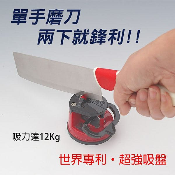 台灣製 吸盤式磨刀器 磨刀器 鎢鋼磨刀石 強力吸盤 廚房用品 餐廚 刀具 《Life Beauty》