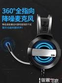 渥贏耳機頭戴式電腦耳機臺式電競游戲耳麥帶麥克風吃雞聽聲辯位USB有線帶話筒臺式 智慧