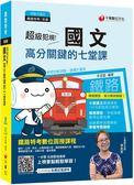 [2020年最新版,鐵路上榜必讀] 超級犯規!國文高分關鍵的七堂課 (鐵路特考)