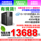 有現貨! 全新I3-10100內顯主機WIN10+安卓8G/480G/插電即用可刷分期洋宏到府收送保固支援WIN11