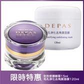 【限時優惠】DEPAS全效修護眼霜15ml+毛孔淨化去角質面膜120ml 改善黯沉 淡化細紋 代謝粉刺