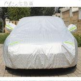 汽車車罩 吉利新帝豪EC7三廂兩廂GSGL博瑞越金剛遠景SUV車衣車罩套防雨防曬「Chic七色堇」
