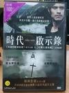 挖寶二手片-E01-072-正版DVD-電影【時代啟示錄】-蓋爾賈西亞貝 路易斯托薩(直購價)