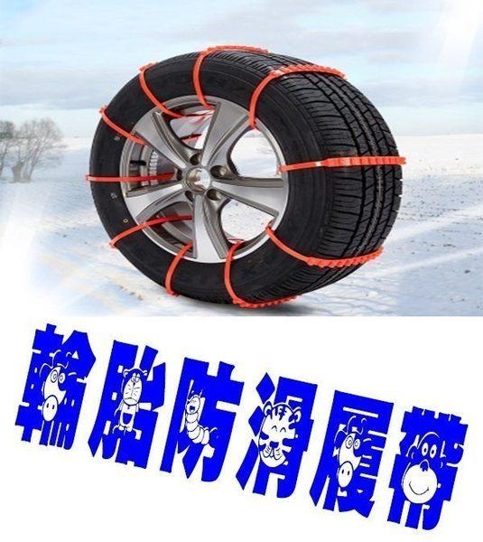 輪胎防滑履帶 防滑固定帶 雪地防滑鍊 防打滑神器 輪胎止滑帶 雪地防滑福音 止滑功能佳 防滑鏈