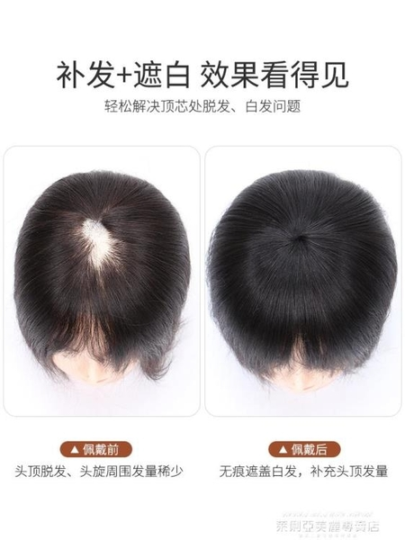 假髮片迷你頭頂補髮片女遮白髮假髮片真髮真人髮絲一片式無痕輕薄補髮塊 萊俐亞