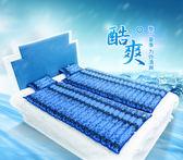 冰墊水床單人水墊水席涼墊雙人充水學生宿舍寢室避暑夏季降溫神器【巴黎世家】
