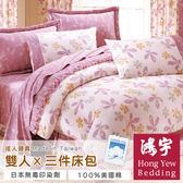 A0632【鴻宇HongYew】愛戀放送雙人三件式床包組