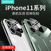 機樂堂 iPhone11 pro max 鏡頭膜 蘋果手機 後攝像頭 保護圈 後攝像頭 保護膜 鋼化膜 防刮 鏡頭貼