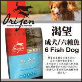 【贈去味蛋*1】*KING WANG*Orijen渴望 成犬 六種魚 海藻配方1公斤
