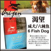 *KING WANG*Orijen渴望 成犬 六種魚 海藻配方1公斤