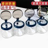 調料盒 廚房調料盒鹽罐調料罐子玻璃調料瓶組合套裝家用調味罐收納盒油壺【八折搶購】
