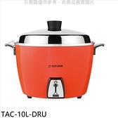 大同【TAC-10L-DRU】10人份不鏽鋼紅色電鍋