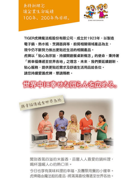 TIGER虎牌10人份傳統機械式電子鍋JNP-1800