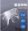 【百葉窗護目鏡】加厚款 防飛沫防疫護目鏡 防風沙防灰塵防護眼鏡 加厚防霧款