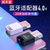 USB電腦藍芽適配器臺式筆記本外接無線耳機打印機通用音頻4.0免驅動aptx外置usb color shop