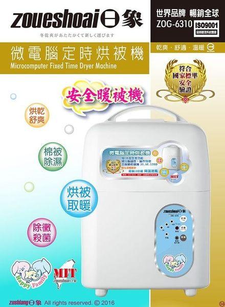 淘禮網 ZOG-6310 日象微電腦定時烘被機