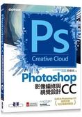 Photoshop CC影像編修與視覺設計(含ACA Photoshop CC國