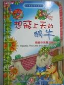 【書寶二手書T4/兒童文學_QJQ】小精靈奇幻世界精緻繪本-想飛上天的蝸牛(1書1CD)