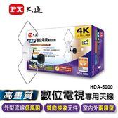PX 大通 HDA-5000 (室內/外雙用) HDTV數位天線