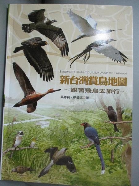 【書寶二手書T6/旅遊_OAM】新台灣賞鳥地圖_吳尊賢