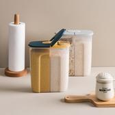 家用五谷雜糧罐雙格分隔儲物罐廚房粗糧收納盒北歐食品食物密封罐ATF 美好生活