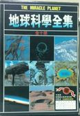 (二手書)地球科學全集(全十冊)