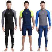 潛水服 分體長袖游泳衣短褲大碼潛水服速干防曬服緊身水母衣浮潛