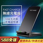Fast Charge 無線充電座 橫充 直充 無線充電 手機架 iPhone X i8 S8 無線充電手機座