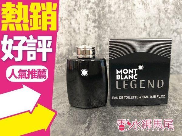 原廠小香 MONTBLANC Legend 萬寶龍 傳奇經典 男性淡香水 迷你小香 4.5ml◐香水綁馬尾◐