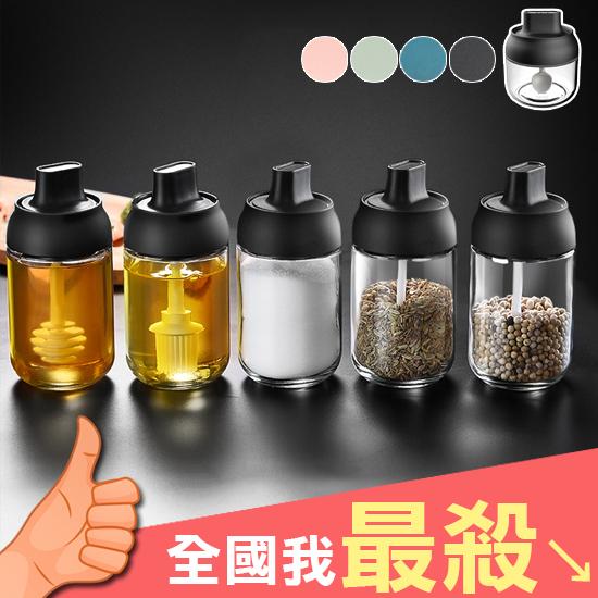 油鹽醬醋 密封罐 250ML 調料瓶 蜂蜜瓶 調味罐 玻璃壺 油瓶 勺蓋一體 調味瓶【A039】米菈生活館