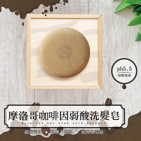 【paris fragrance巴黎香氛】(PH5.5)摩洛哥咖啡因弱酸洗髮皂100g/個
