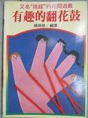 【書寶二手書T8/少年童書_MSA】有去的翻花鼓_羅婉慈
