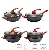 德國麥飯石鍋不黏鍋炒鍋家用平底鍋炒菜鍋無涂層電磁爐煤氣灶專用  自由角落