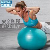 瑜伽球 迪卡儂 瑜伽球防爆加厚初學者普拉提球孕婦球核心健身球GYPA 玩趣3C